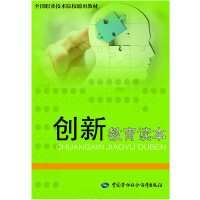 创新教育读本