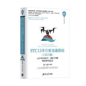 """STC15单片机实战指南(C语言版)——从51单片机DIY、四轴飞行器到优秀产品设计 10位业内高校、媒体与企业专家联袂推荐的""""立体化""""教材!集基础知识、模块化编程、库函数、操作系统、PCB、视频教程、教学课件和技术支持于一体的""""单片机百科全书""""! STC公司大学计划推荐教材!"""