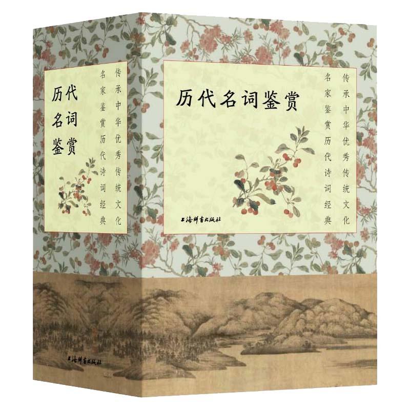 历代名词鉴赏(全三种) 在书中穿越两千年悠长时光,看遍中华古典诗词漫步、奔跑的历程。