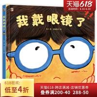 我戴眼镜了 乐凡 意识并纠正不良行为 科普知识儿童绘本阅读书籍 幼儿绘本故事书 睡前故事 幼儿园绘本阅读 亲子婴儿宝宝早
