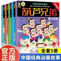 葫芦娃兄弟全5册动画中国儿童绘本3-6岁经典绘本排行榜故事书彩图注音版儿童读物7-10岁金刚葫芦娃书故事拼音读物一年级