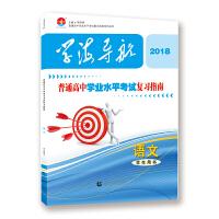 18年 普通高中学业水平考试复习指南  语文(学生用书)