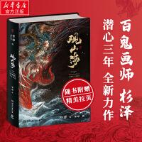 观山海 湖南文艺出版社