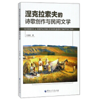 涅克拉索夫的诗歌创作与民间文学,付美艳,黑龙江大学出版社9787568601955