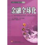 金融全球化 (法)沙奈(Chesnais,F.) 中央编译出版社