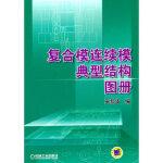 【正版全新直发】复合模连续模典型结构图册 王新华 机械工业出版社9787111341604