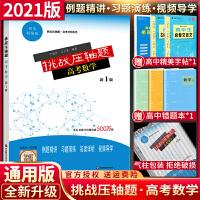 2021新版挑战压轴题高考数学 强化训练 新1版 高考数学题型与技巧高中总复习高二高三冲刺提升讲解练习真题解析理综分类资