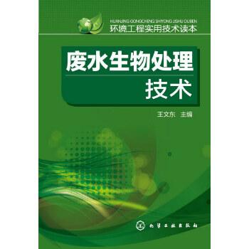 环境工程实用技术读本--废水生物处理技术