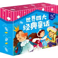 珍爱小典藏书系 世界四大经典童话