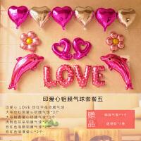 结婚婚庆用品婚房装饰气球新房布置铝膜气球套装节庆场地