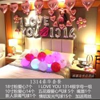 婚房装饰气球 情人节求婚布置浪漫婚礼房间床头布置装饰字母