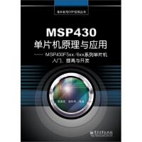 【旧书二手书8成新】MSP430单片机原理与应用-MSP430F5xx/6xx系列单片机入门.提高与开发 任保宏,徐科
