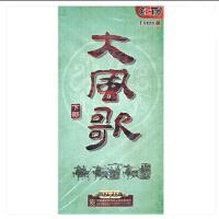 原装正版 CCTV百家讲坛:大风歌 下部 11DVD 中国文化 中国历史