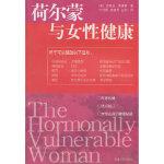 荷尔蒙与女性健康,(美)杰弗里・雷德蒙 ,叶定固,河南人民出版社9787215062153