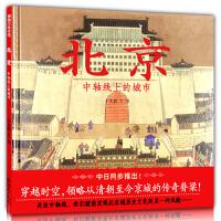 蒲蒲兰绘本馆系列 北京 中轴线上的城市 3-6岁亲子共读儿童绘本图画书 中日同步推出发现北京城历史文化的另种风貌正版精装