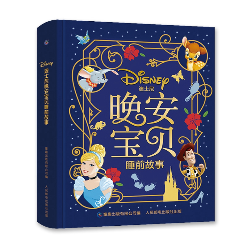 迪士尼晚安宝贝睡前故事 迪士尼全新哄睡故事书,给每个宝贝说晚安。睡前10分钟的奇妙童话,带领孩子进入五彩斑斓的美梦。264页全彩画面,厚重品质之选。