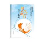 《研学旅行安全工作指南》本书可以作为高等院校旅游专业、社会体育专业和休闲体育专业的教学用书,也可以作为中小学教师、研学