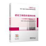 2021年版全国一级造价工程师职业资格考试培训教材 建设工程造价案例分析(土木建筑工程、安装工程)(2021年版)
