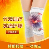 春夏竹炭自发热保暖保健护膝男女士老寒腿关节膝盖热敷老人四季
