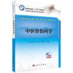 中医骨伤科学 赵文海,张俐,温建民 科学出版社