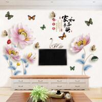家和万事兴立体感墙贴电视沙发背景墙贴纸客厅玄关墙面装饰花朵 家和万事兴花朵 超大