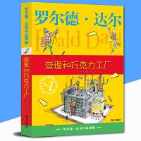 正版 查理和巧克力工厂 罗尔德 达尔作品 大奖儿童文学校园小说6-9-12岁小学生三四五六年级儿童文学故事暑假课外读物