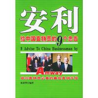 安利给中国直销员的9个忠告 陈荣华 群言出版社