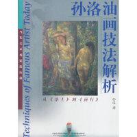 孙洛油画技法解析,孙洛,天津人民美术出版社9787530513620