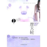 [二手旧书9成新]89'摩天轮,阿迪娅,9787531722564,北方文艺出版社