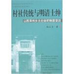 村社传统与明清士绅:山西泽州乡士社会的制度变迁,杜正贞,上海辞书出版社9787532623242