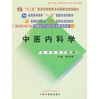 中医内科学/供中医类专业用 第二版