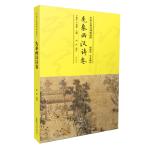 中国古典诗词曲选粹・先秦两汉诗卷