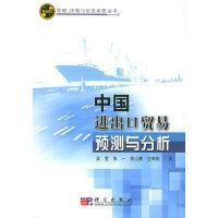 中国进出口贸易预测与分析――管理、决策与信息系统丛书