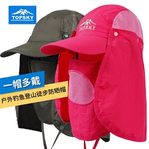【99元三件】Topsky/远行客 户外速干帽防晒帽丛林帽遮阳 防晒帽子