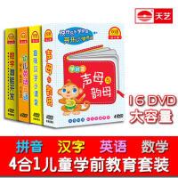 早教DVD拼音汉字数学幼儿童英语学口语16DVD一年级启蒙开学第一课