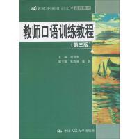 教师口语训练教程(第3版) 刘伯奎 主编