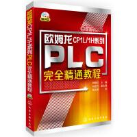 欧姆龙CP1L/1H系列PLC完全精通教程(附光盘) 向晓汉,向定汉 化学工业出版社