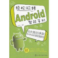 【二手旧书9成新】轻松玩转Android智能手机 柏松著 化学工业出版社 9787122139757