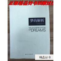 【二手旧书9成新】梦的解析