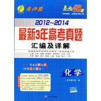 2012~2014新3年高考真题汇编及详解 化学