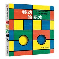 信谊绘本:0-3岁阅读启蒙精选・移动的积木