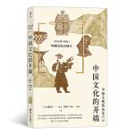 中国文明的历史1:中国文化的开端