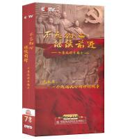 不忘初心继续前行-七集政论专题片(7片装DVD)