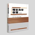 理论力学教程(第2版)(经典航天力学基础教材)