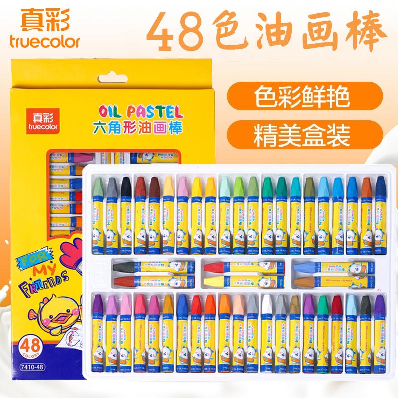 真彩油画棒48色儿童六角蜡笔幼儿园小学生学习美术用品安全无毒画画笔可水洗宝宝手绘画化棒笔涂鸦彩色油批发
