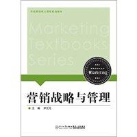【旧书二手书8成新】营销战略与管理 尹元元 厦门大学出版社 9787561562055