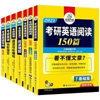 华研外语 2021考研英语阅读理解完形填空语法与长难句写作作文专项训练全套 可搭考研英语一历年真题词汇单词硕士研究生适
