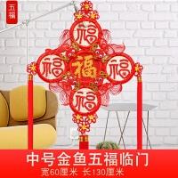 五福中国结挂件客厅大号乔迁新居玄关背景墙福字装饰