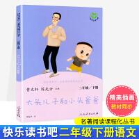 大头儿子和小头爸爸人民教育出版社曹文轩快乐读书吧二年级下册人教版
