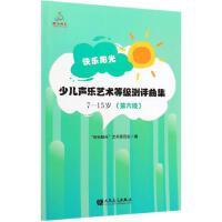 快乐阳光少儿声乐艺术等级测评曲集(7-15岁 第6级)